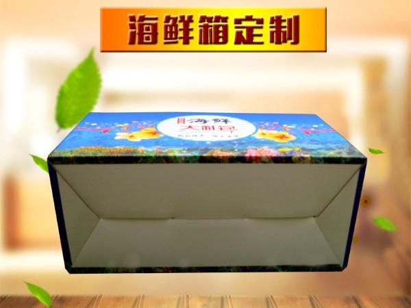 海鲜包装盒