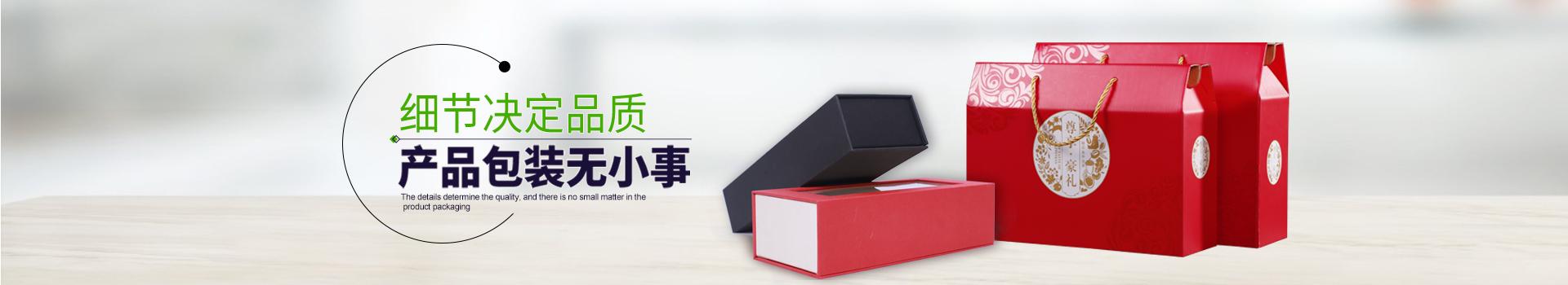 优品包装礼品盒定制