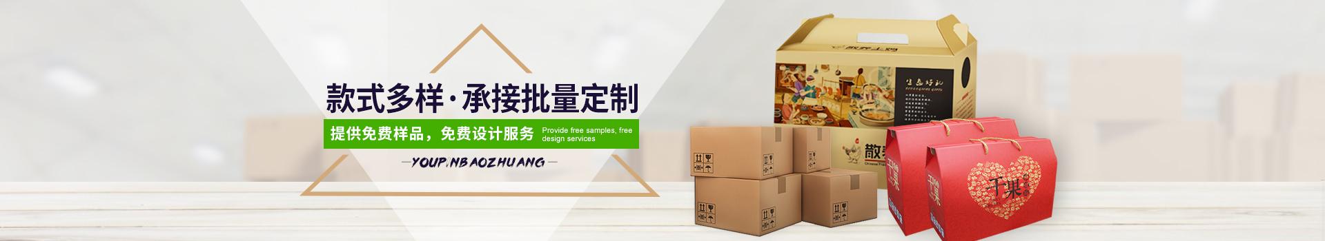 优品包装纸箱定制中心