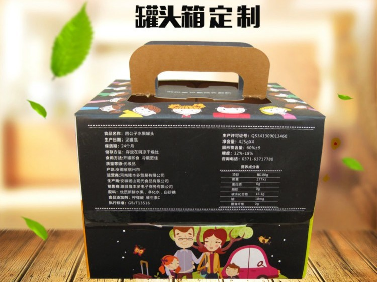 水果包装盒