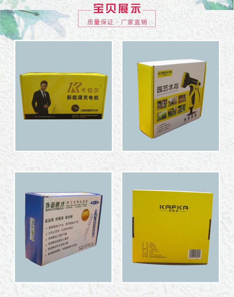 电子产品包装盒飞机盒 (4)