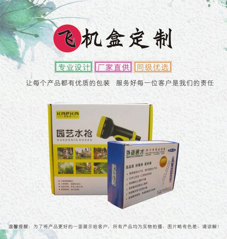 电子产品包装盒飞机盒