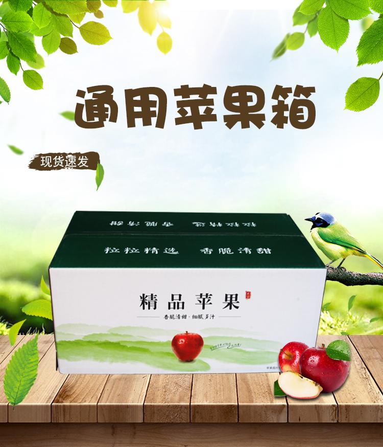 苹果礼盒-包装彩盒
