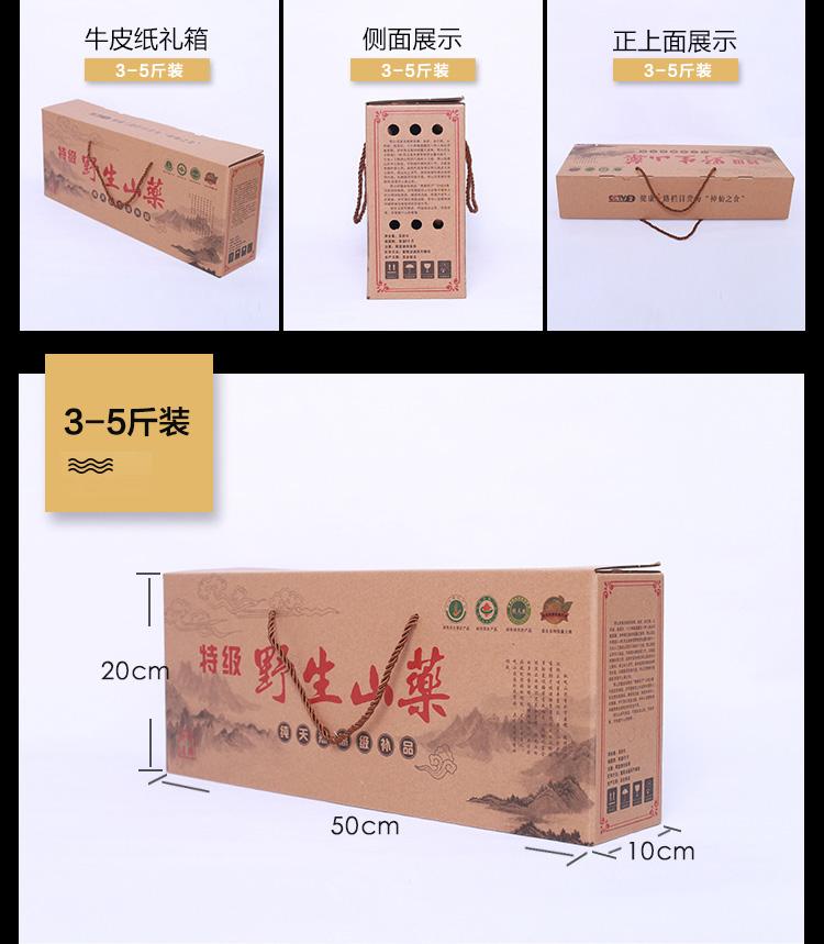 山药礼品包装盒