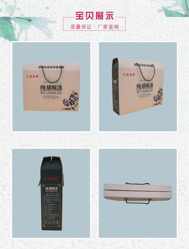 麻油香油橄榄油包装盒 (4)