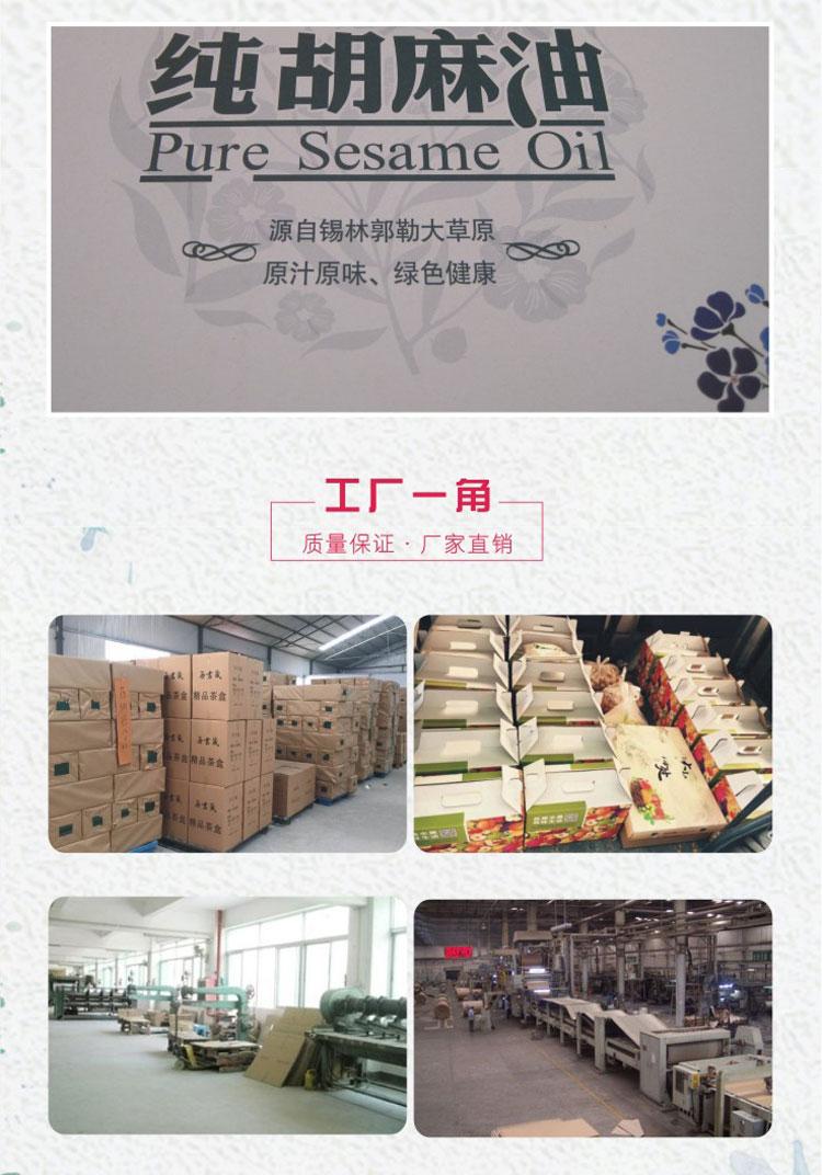 麻油香油橄榄油包装盒 (5)