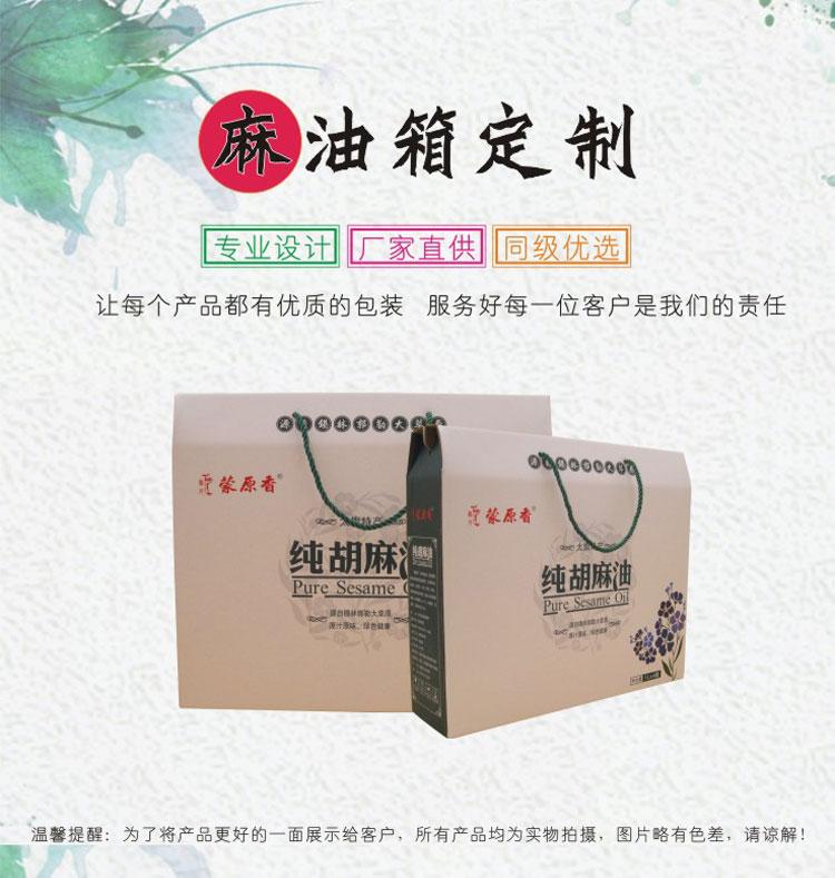 麻油香油橄榄油包装盒