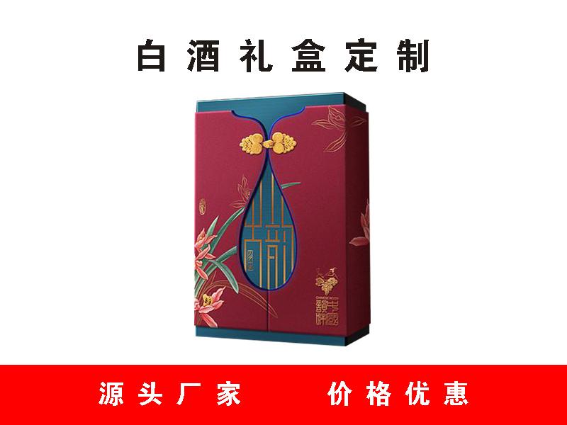 白酒礼品盒