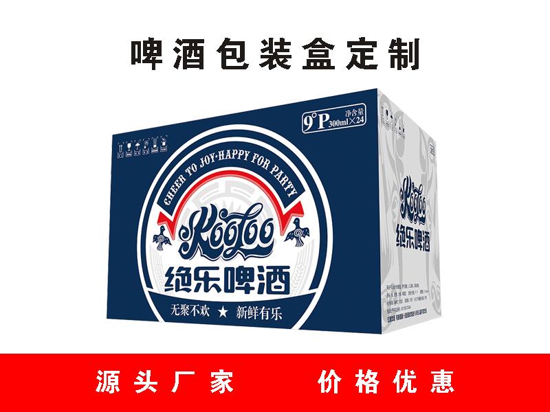啤酒包装盒