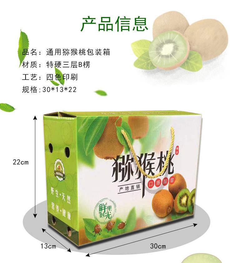 猕猴桃包装盒