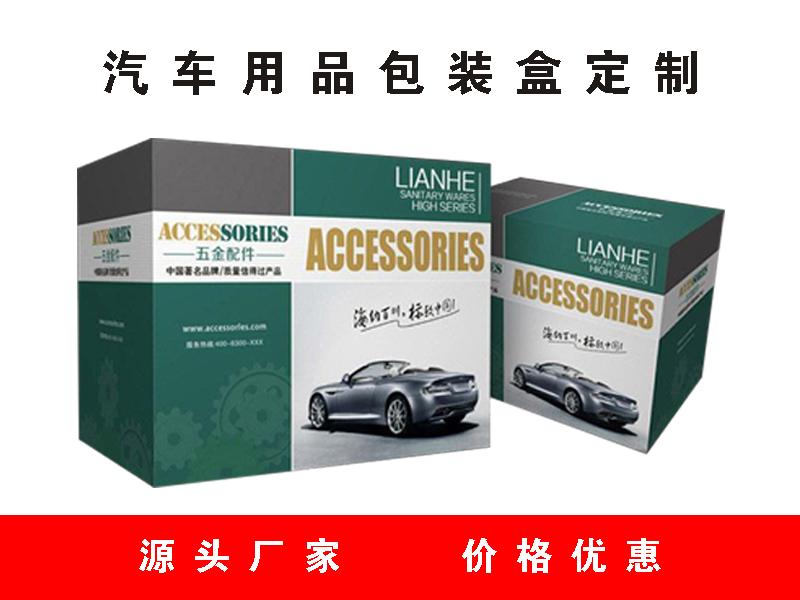 汽车用品包装盒