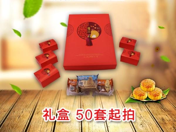 福月月饼礼盒