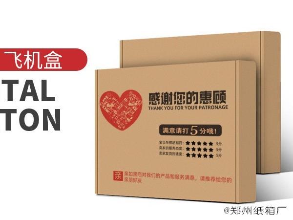 高档礼品包装盒哪家好_专业纸箱厂家