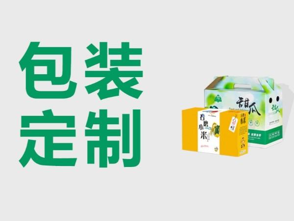 农副产品包装盒_一站式包装定制_提供包装方案