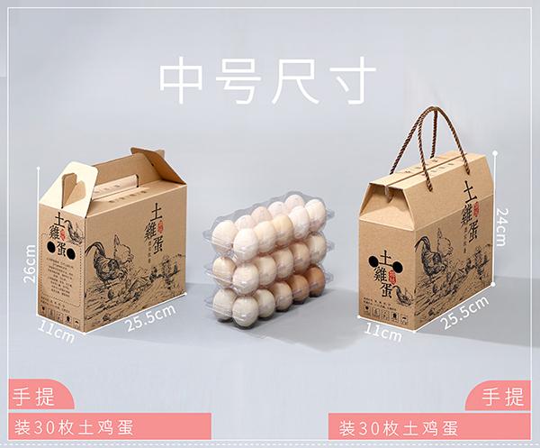 鸡蛋包装盒