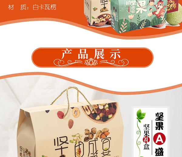 坚果包装盒