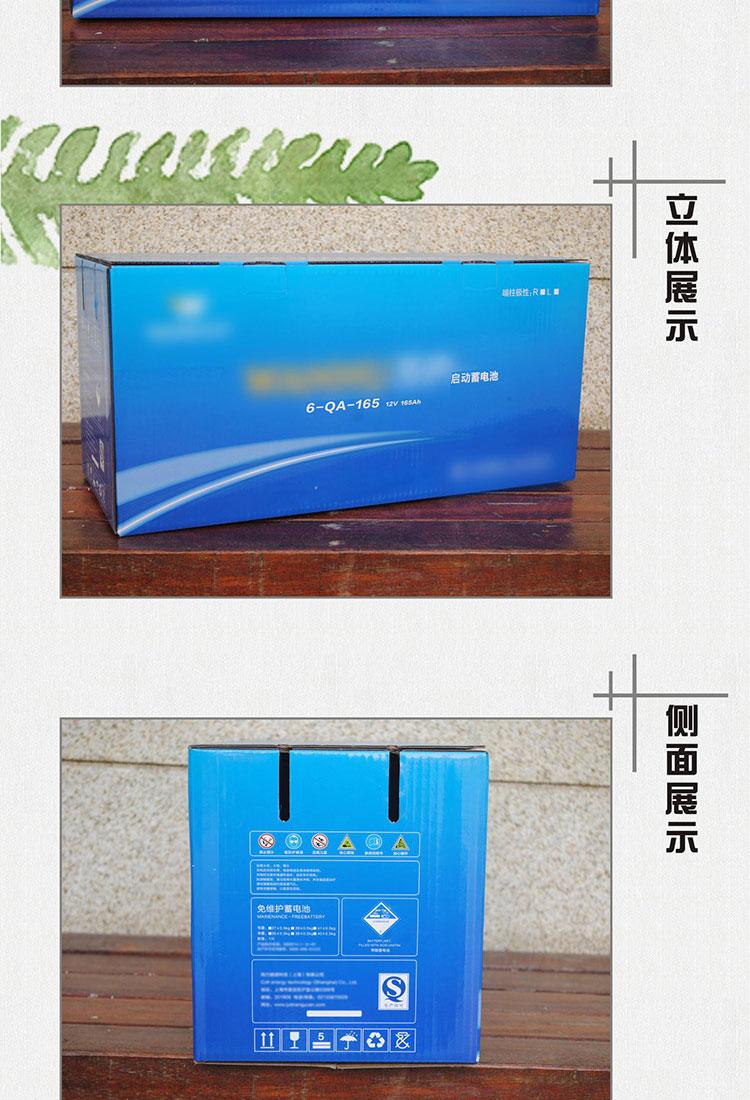 电子产品包装设计-蓄电池包装纸箱定制 (2)