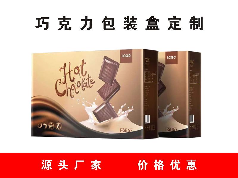 巧克力包装盒