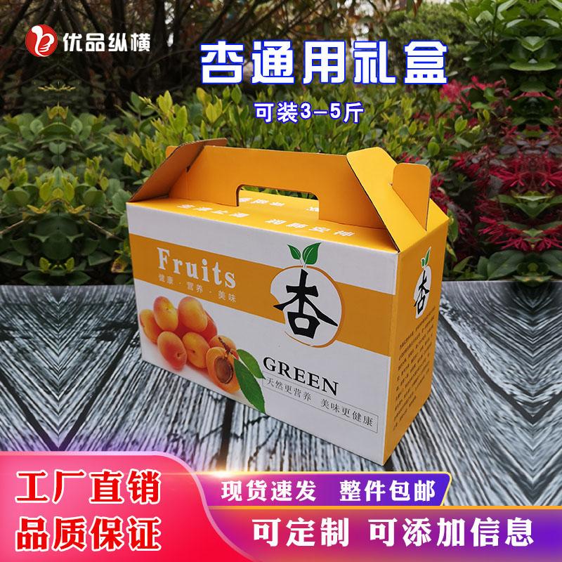 杏包装纸盒定制-彩印包装定制-彩盒定制 (3)
