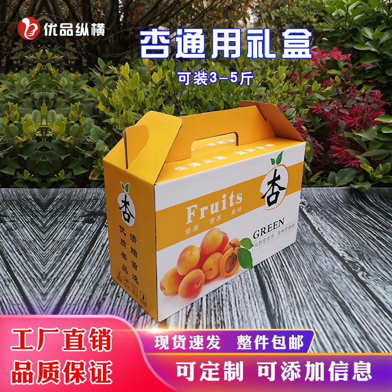杏包装纸盒定制-彩印包装定制-彩盒定制 (2)