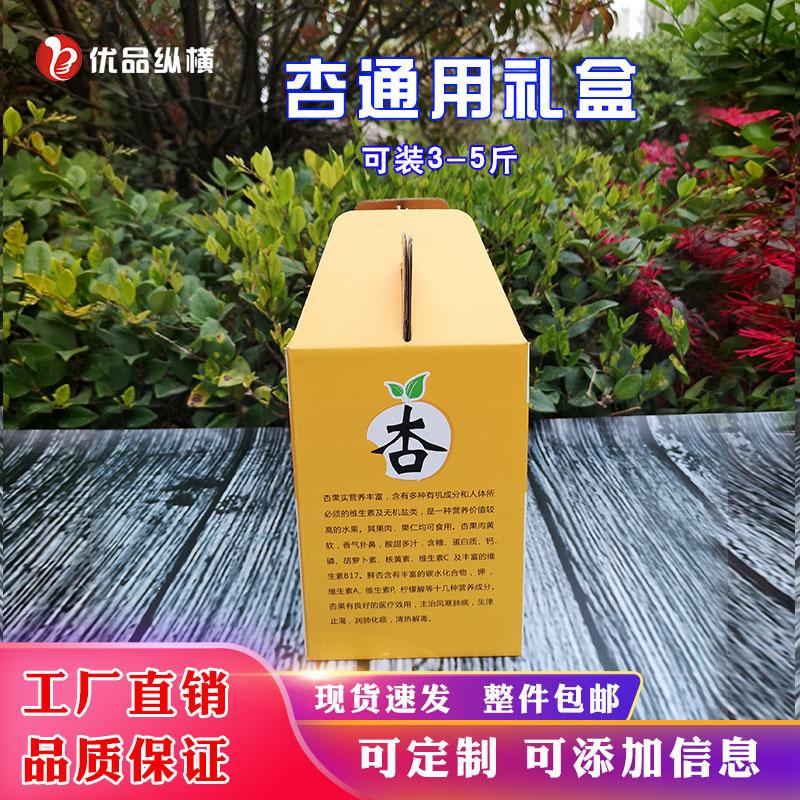 杏包装纸盒定制-彩印包装定制-彩盒定制 (4)
