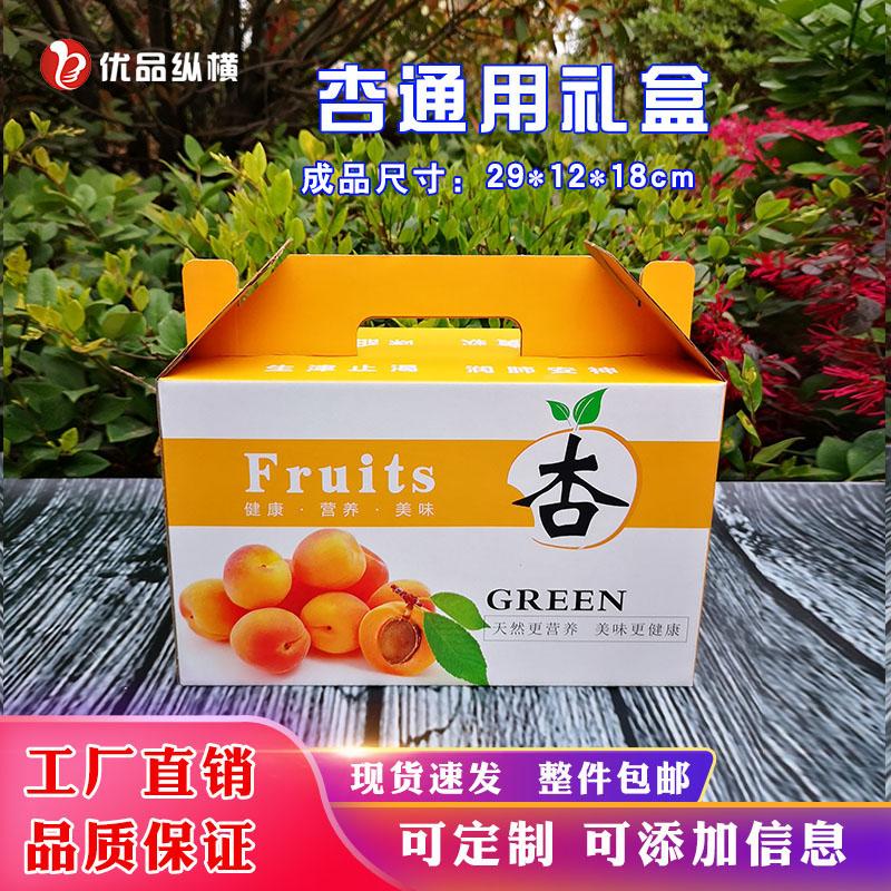 杏包装纸盒定制-彩印包装定制-彩盒定制