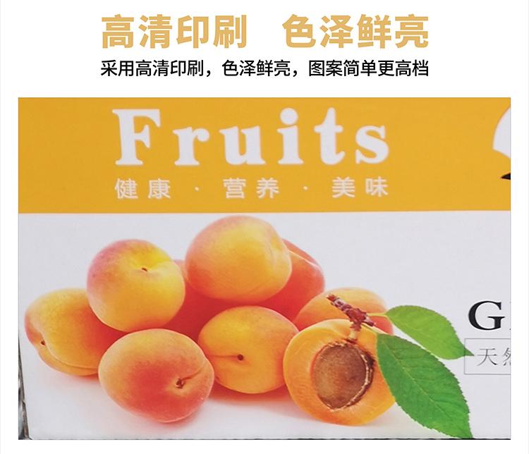 杏包装纸盒定制-彩印包装定制-彩盒定制 (9)