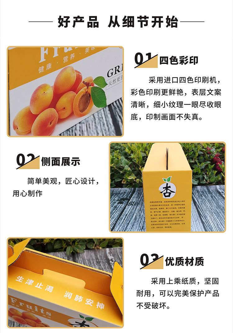 杏包装纸盒定制-彩印包装定制-彩盒定制 (10)