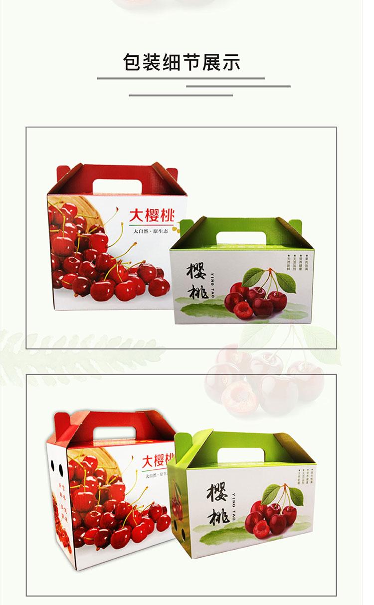 樱桃包装盒-樱桃礼盒-彩盒定制 (2)