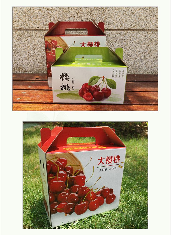 樱桃包装盒-樱桃礼盒-彩盒定制 (3)