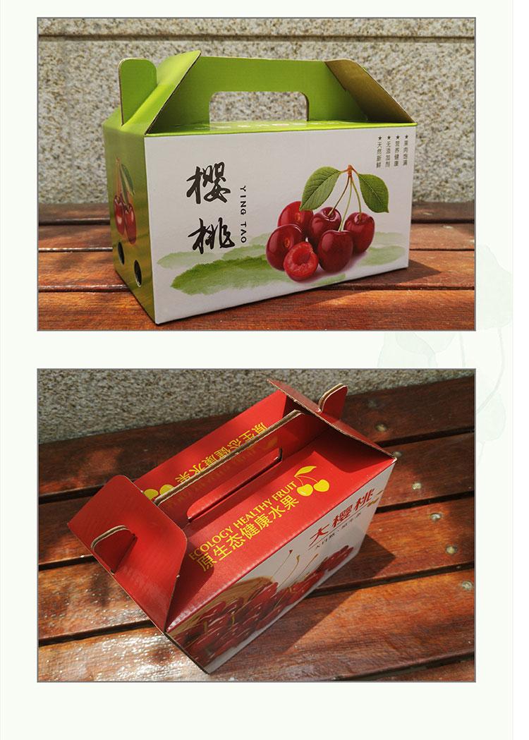 樱桃包装盒-樱桃礼盒-彩盒定制 (4)