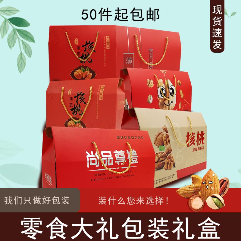 彩印包装,干果礼品盒,核桃坚果包装 (9)