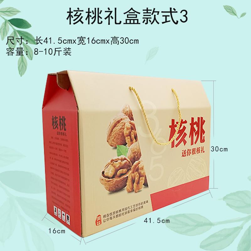 彩印包装,干果礼品盒,核桃坚果包装 (8)