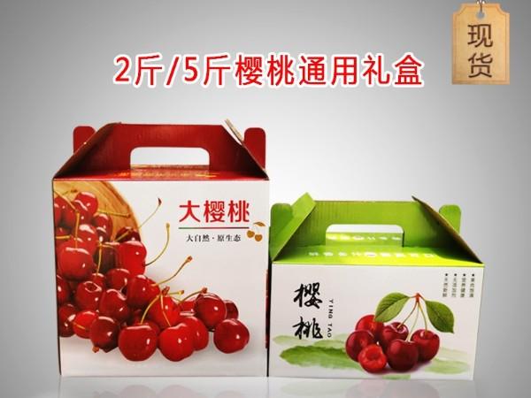 樱桃包装盒-樱桃礼盒-彩盒定制