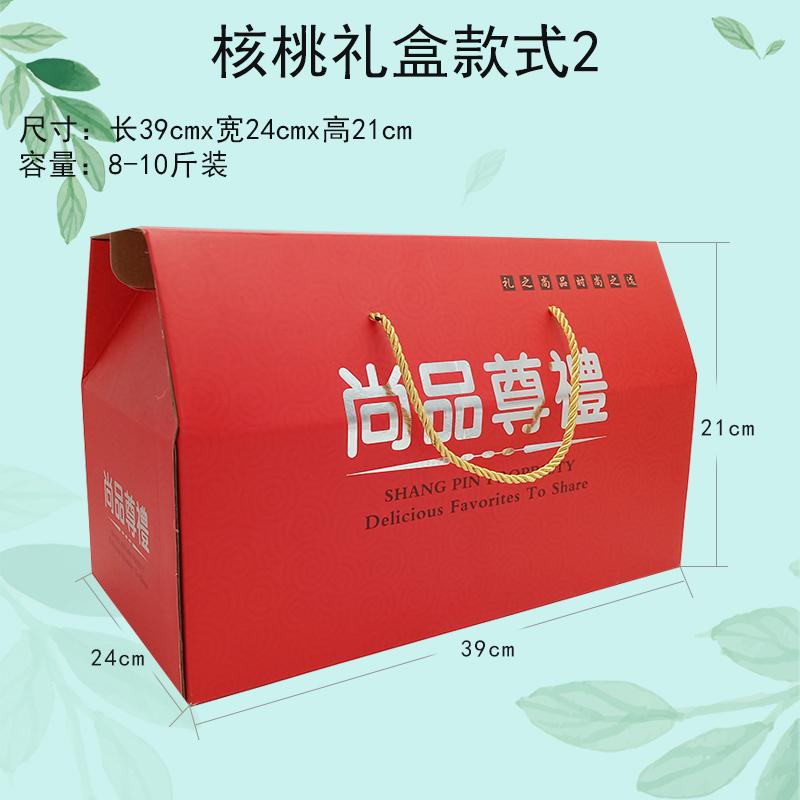彩印包装,干果礼品盒,核桃坚果包装 (7)