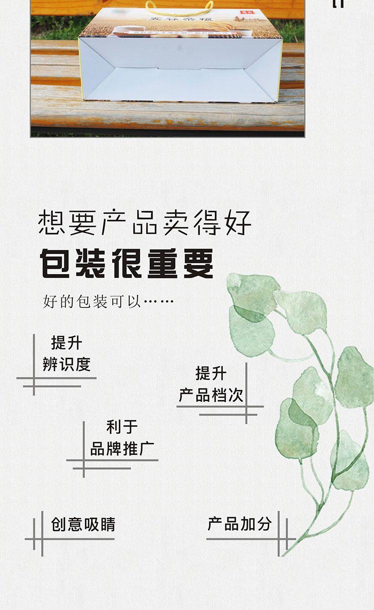 杂粮包装,杂粮礼盒,五谷杂粮包装,彩盒定制 (3)