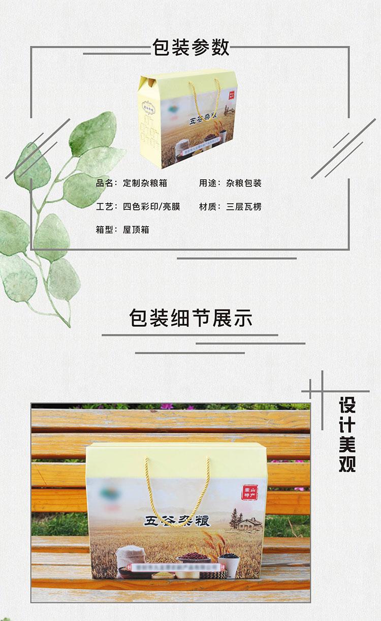 杂粮包装,杂粮礼盒,五谷杂粮包装,彩盒定制