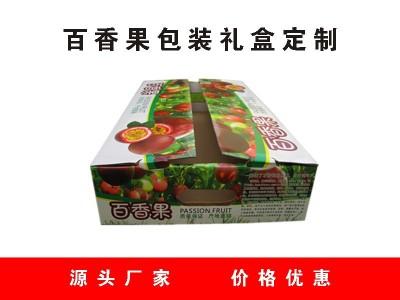 百香果包装盒