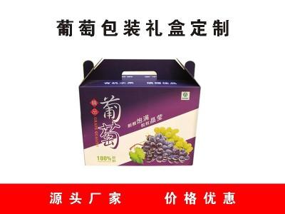 葡萄包装盒
