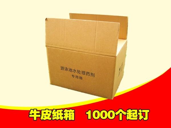 牛皮纸盒定做,水处理药剂包装纸箱