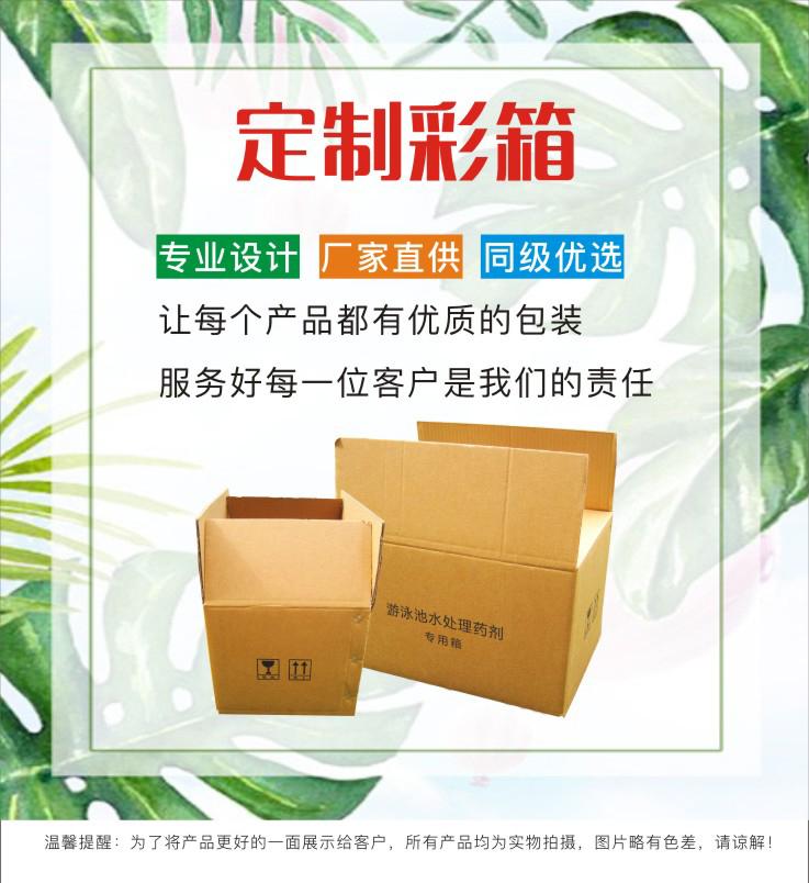 牛皮纸盒定做,水处理药剂包装纸箱 (2)