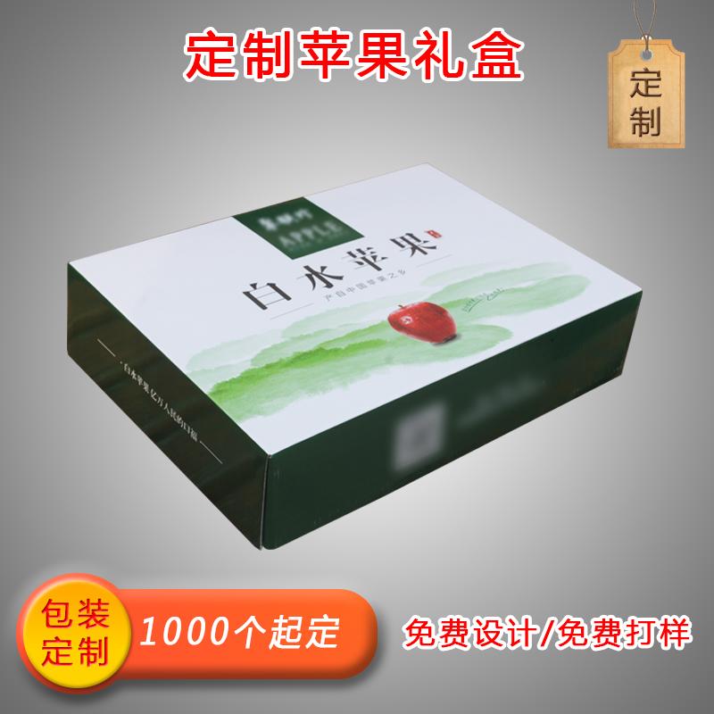 天地盖礼品盒,苹果礼盒 (2)