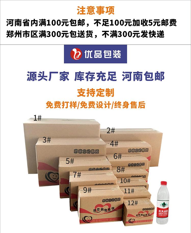 快递纸箱 邮政纸箱 物流纸箱批发定制