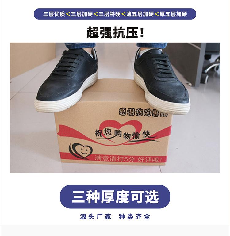 快递纸箱 邮政纸箱 物流纸箱批发定制 (2)