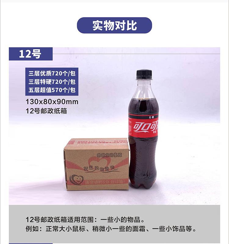 快递纸箱 邮政纸箱 物流纸箱批发定制 (4)
