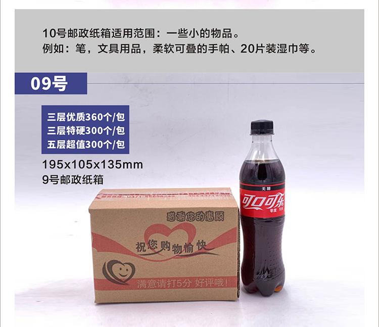 快递纸箱 邮政纸箱 物流纸箱批发定制 (6)