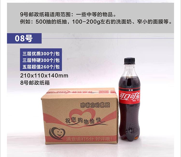 快递纸箱 邮政纸箱 物流纸箱批发定制 (7)