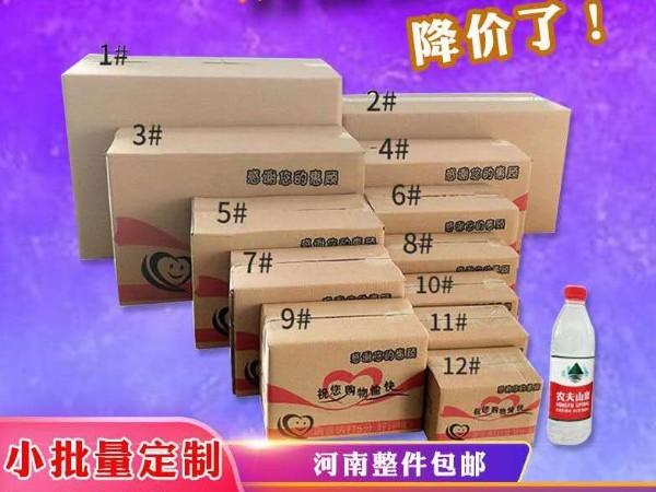 快递纸箱 ,邮政纸箱,纸盒包装制作
