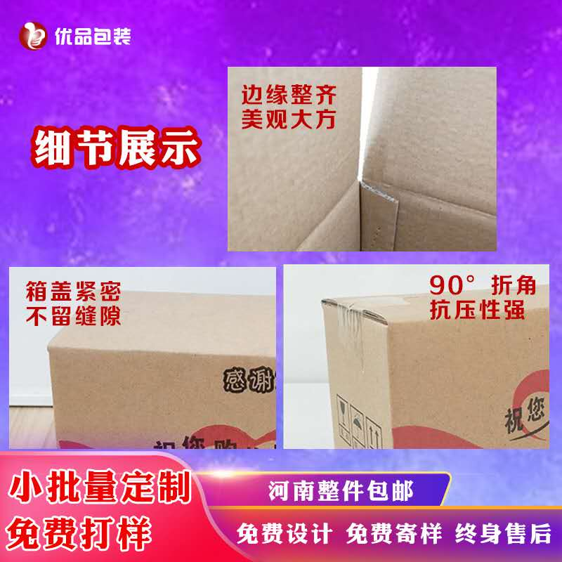 快递纸箱 邮政纸箱 物流纸箱批发定制 (3)