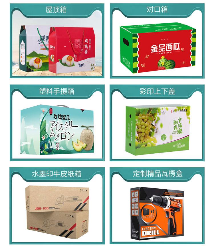 包装纸箱生产厂家(仿制)_04